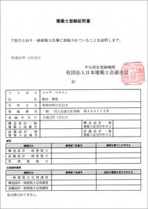 一級建築士登録証明書
