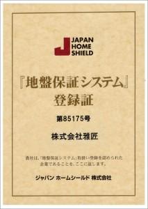 ジャパンホームシールド登録書