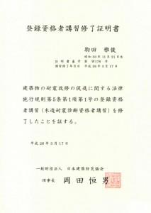 一般財団法人 日本建築防災協会 木造耐震診断資格者講習修了