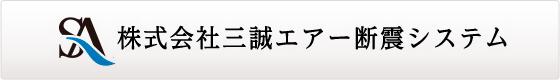 株式会社三誠エアー断震システム販売店