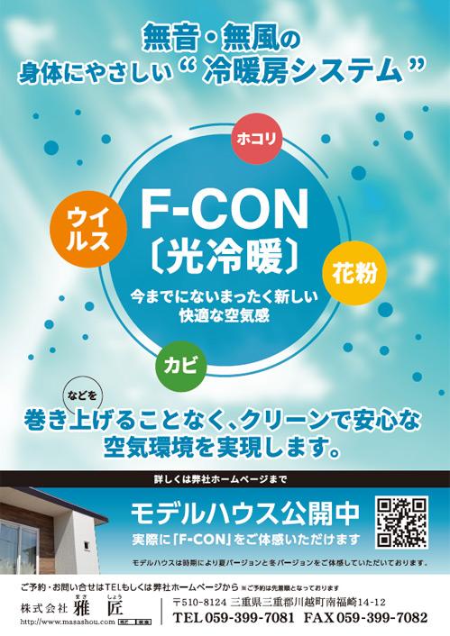 F-CON(光冷暖)