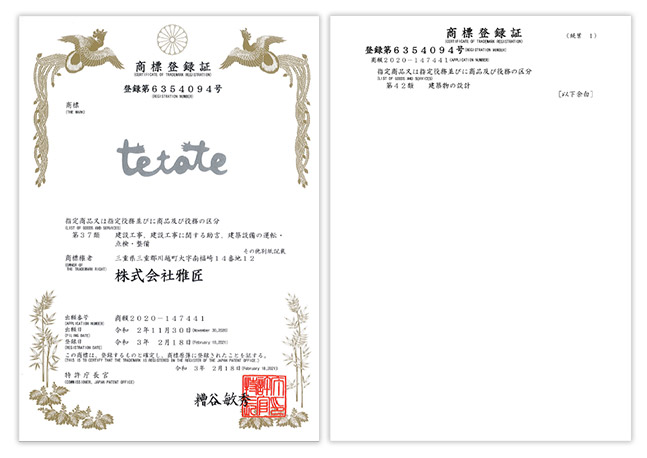 tetote商標登録